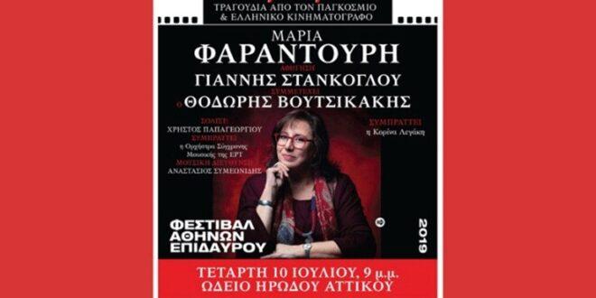 Η αγαπημένη φωνή της Μαρίας Φαραντούρη στο Ηρώδειο!